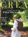 CREA月号(5月7日売)_表紙