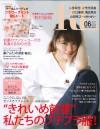 MORE6月号(4月26日売)_表紙