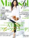 Marisol6月号(5月1日売)_表紙