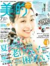 美的7月号(5月22日売)_表紙