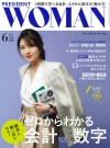 プレジデントウーマン6月号(5月7日売)_表紙