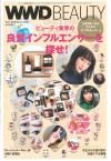 WWDbeauty(4月26日売)_表紙