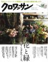 クロワッサン974号(5月25日売)_表紙