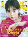 MORE7月号(5月28日売)_表紙