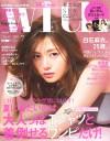 With7月号(5月28日売)_表紙
