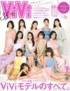 ViVi7月号(5月22日売)_表紙