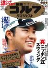 週刊ゴルフダイジェスト(6月12日売)_表紙