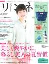 リンネル8月号(6月20日売)_表紙