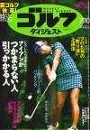 週刊ゴルフダイジェスト(6月26日売)_表紙