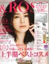 &ROSY8月号(6月22日売)_表紙