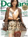 Domani8月号(7月1日売)_掲載記事
