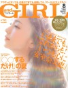 andGIRL8月号(7月12日売)_表紙