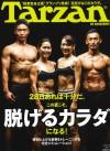 Tarzan(7月12日売)_表紙