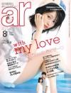 アール8月号(7月12日売)_表紙