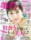 美的9月号(7月22日売)_表紙