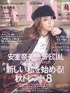 With10月号(8月28日売)_表紙