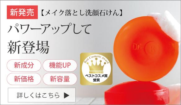【新発売】ケイクリアソープ