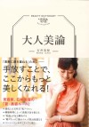 石井美保さん書籍「大人美論」180831_表紙