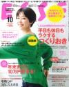 ESSE10月号(9月7日売)_表紙