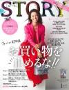 STORY-1月号
