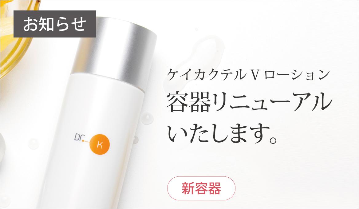 【容器リニューアル】ケイカクテルVローション