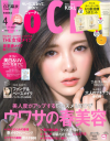 VoCE 4月号(2月22日発売)_表紙