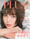 up PLUS 3月号(1月12日発売)