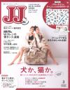 JJ 3月号(1月23日)