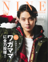 GLITTER3月号増刊 NINEvol.4 (1月30日発売)