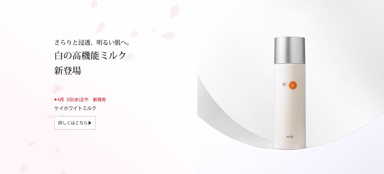 ケイホワイトミルク新発売