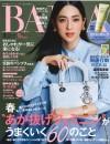 20200212_BAILA_3月号_表紙