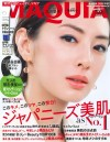 20200222_MAQUIA_4月号_表紙
