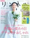 20200520_リンネル_7月号_表紙