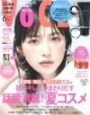 20200422_VOCE_6月号_表紙