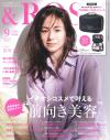 20200722_&ROSY_9月号_表紙
