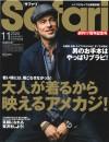 20200925_Safari_11月号_表紙