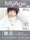 20201130_My Age_11月号_表紙