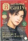 20201127_HOT PEPPER Beauty 銀座・新橋・上野版_12月号_表紙